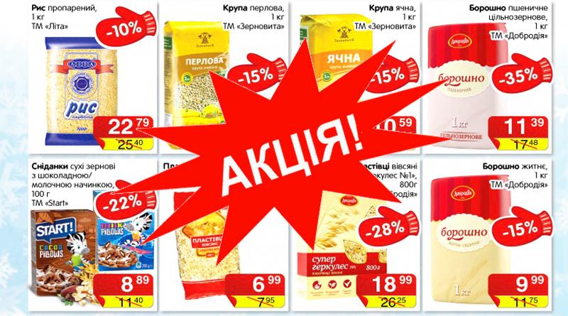 акції в супермаркетах